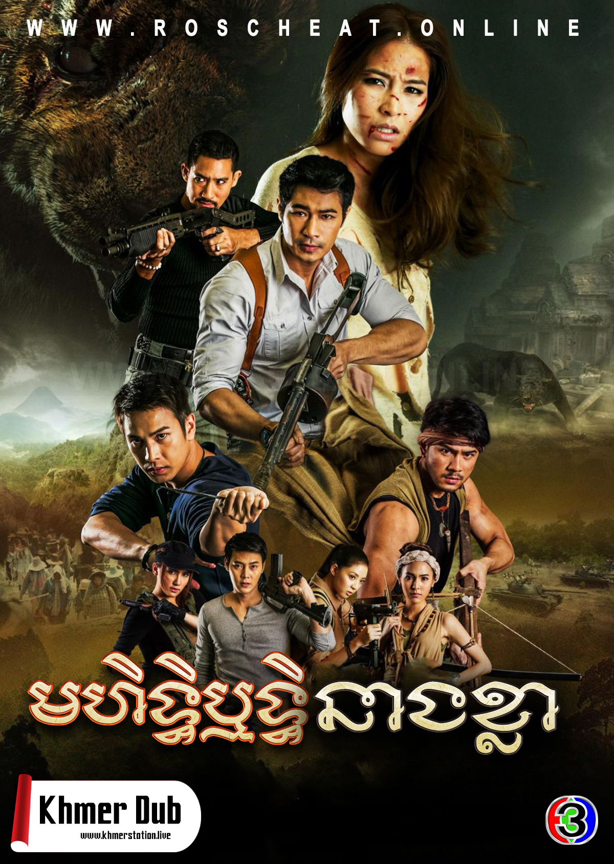 Mohit Thirith Neang Khla EP 42 End