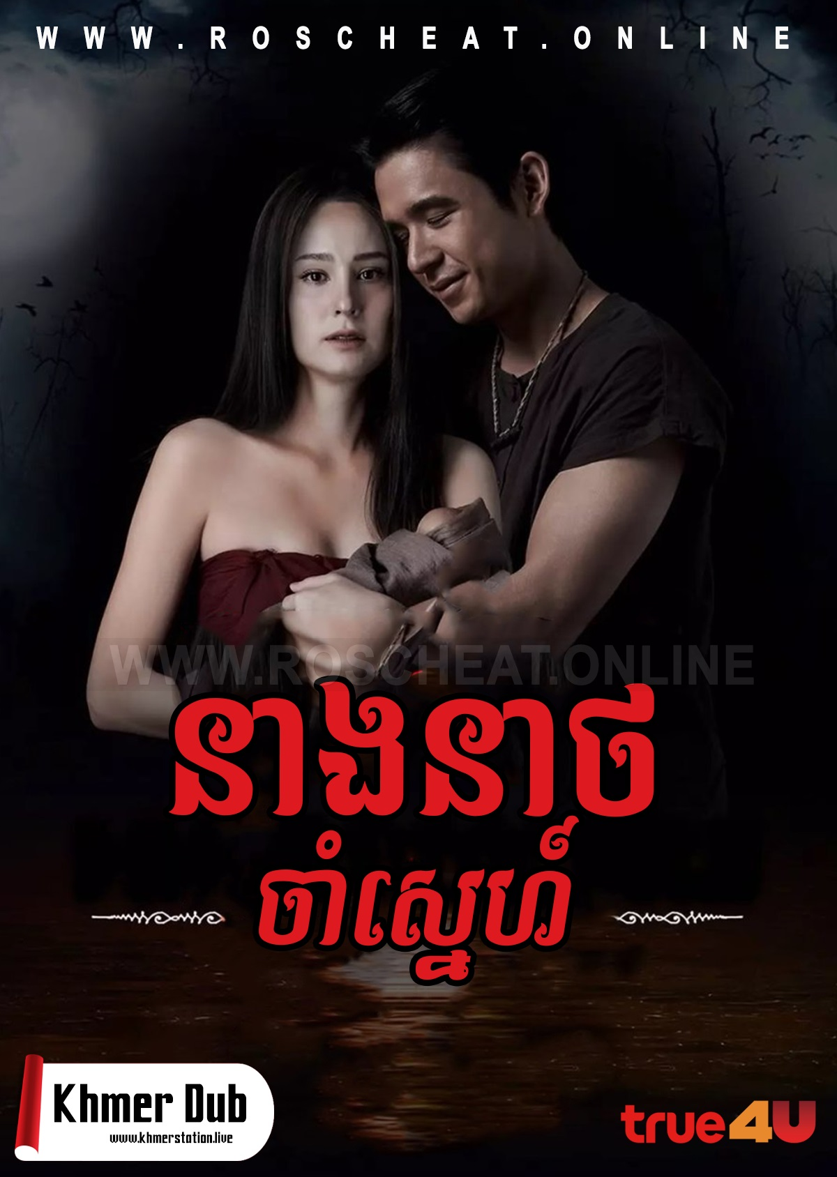 Neang Neat Cham Sneh 2021 – Khmer Dub EP 14 End