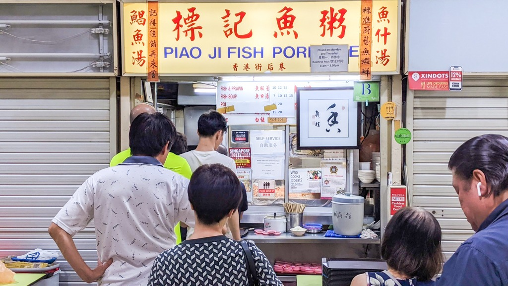 piao ji fish porridge at amoy street food centre