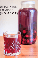Ukrainian Kompot (компот)