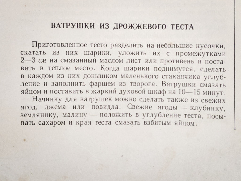 vatrushka recipe from 1939 old soviet cookbook