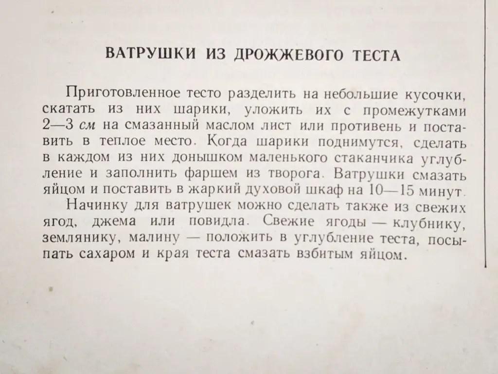 vatrushka recipe from 1939 old soviet cookbook