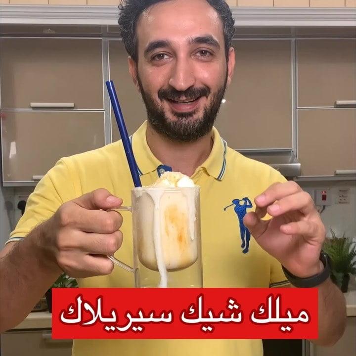 طريقة عمل ميلك شيك السيريلاك Ahmed Aziz أحمد عزيز كوك إنستا موقع الطبخ العربي الأول لوصفات طبخ من أشهر طهاة و شيفات مواقع التواصل الإجتماعي
