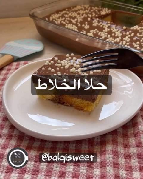حلا الخلاط اسرع حلا تعمليه لو مستعجلة  كل اللي احتاجه كيك جاهز واقطعه شرايح وارص