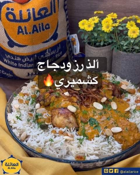 رز كشميري بأسهل طريقة وعملته ب أرز العائلة (عنبر ) الرز نثري وابيض ناصع وطعمه لذ