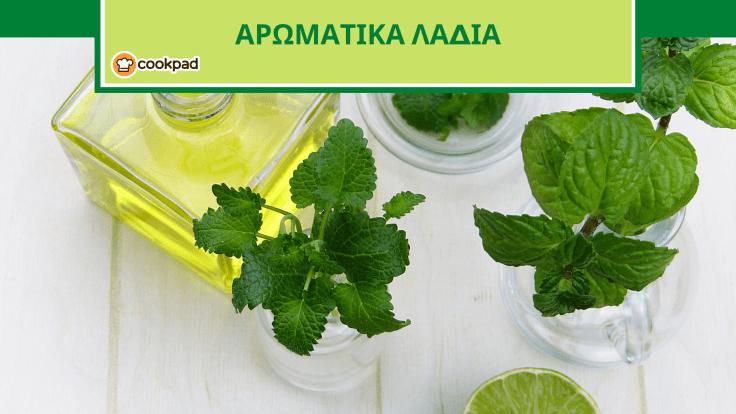 aromatikoladi