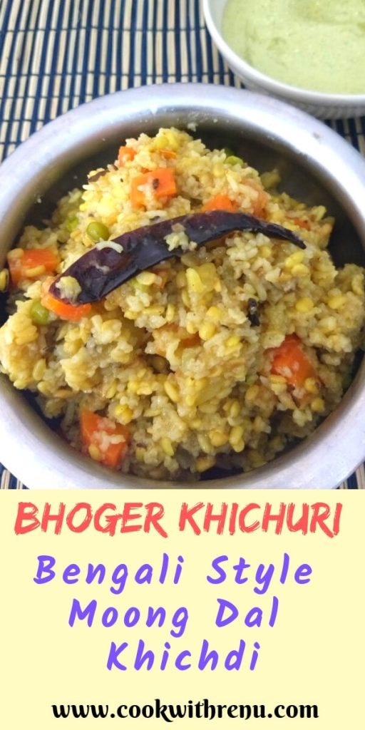 Bhoger Khichuri | Bengali Khichuri | Bhaja Muger Dal Khichuri - Bhoger Khichuri is a traditional Bengali khichdi which is a no onion no garlic khichdi and is prepared during festivals and offered as prasad.
