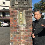 京都女子大学 × 催眠術師
