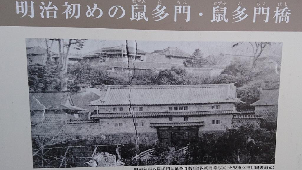 鼠多門と鼠多門橋の古写真