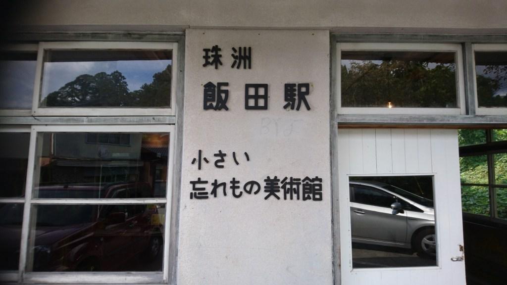 奥能登国際芸術祭,飯田駅