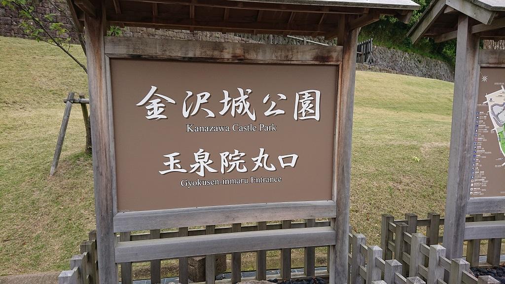 金沢城公園 玉泉院丸庭園