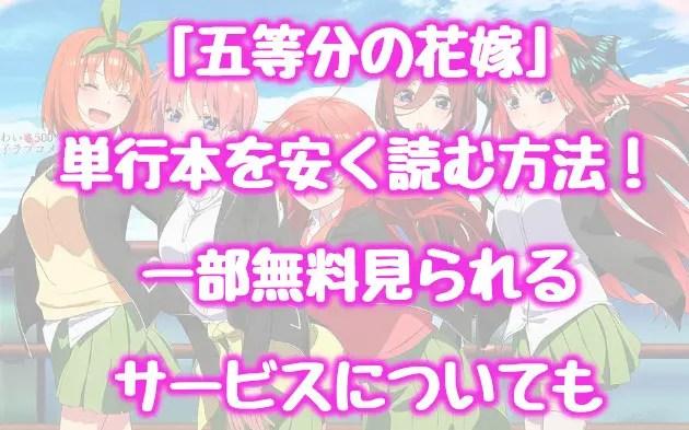 五 等 分 の 花嫁 漫画 全巻 無料