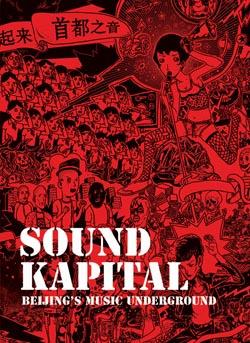 soundkapital2.jpg