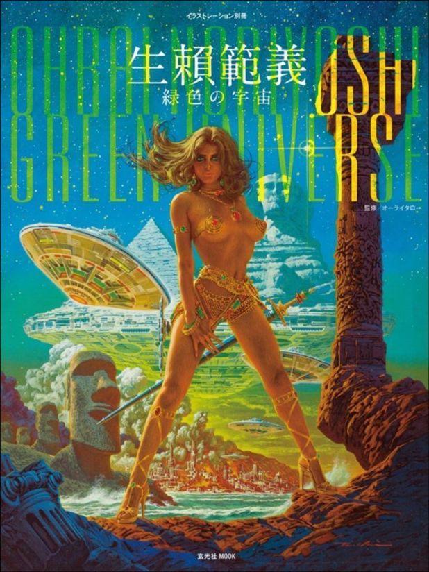 La publicación de Ohrai Yoshinori «Green Universe».