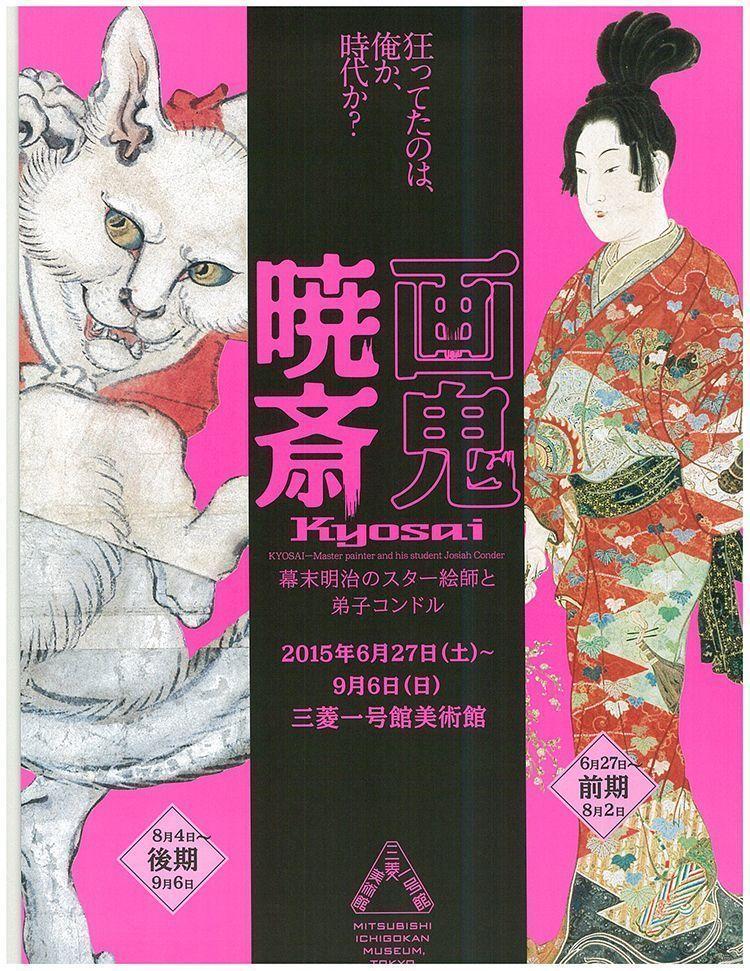 El cartel de la exposición «KYOSAI», de Kawanabe Kyōsai ©mimit.jp
