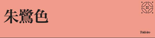 El color toki (ibis).