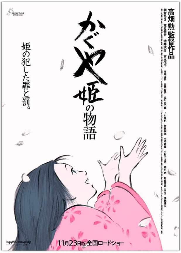 La última adaptación de «Taketori Monogatari» es «El cuento de la princesa Kaguya», de Studio Ghibli.