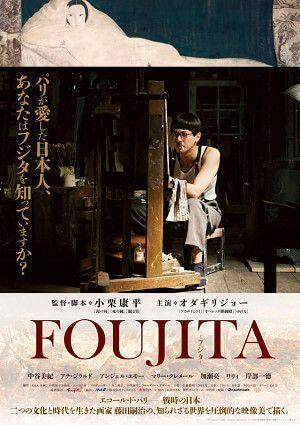 FOUJITA. Cartel oficial del biopic sobre Leonard Foujita.