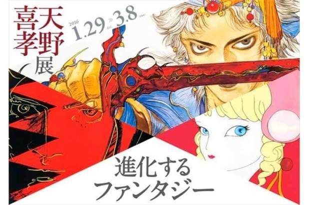 Cartel oficial de la exhibición The Evolving Fantasy. Abierta desde el 29 de enero de 2016, hasta el 8 de marzo del mismo año.