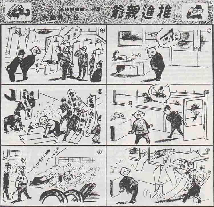 """La primera viñeta de este cómic, dibujado por Matsushita en 1943, nos muestra al susodicho """"papá Promoción"""" llorando la muerte del almirante Isoroku Yamamoto, el héroe de Pearl Harbor. En la viñeta de abajo, uno de sus empleados entra precipitadamente en la oficina para advertirle de la agitación de los trabajadores. Un enfervorizado grupo de ellos se presenta ante él en las viñetas 3 y 4 con pancartas en blanco, y le pide respetuosamente que escriba en ellas una serie de eslóganes con el fin de impulsar –de ahí el nombre del personaje, cuyo significado literal es """"promoción"""" o """"propulsión""""– el estado de ánimo de los hombres. La siguiente viñeta nos muestra al anciano arremangado que, pincel en mano, comienza a crear, en un arrebato de energía, consignas tales como """"Gran Bretaña y Estados Unidos, enemigos jurados"""", """"¡Nunca olvidéis al almirante!"""" o """"¡Incrementad la producción en nombre de nuestro héroe!"""". En la sexta y última viñeta, mientras la masa obrera se aleja agitando las pancartas y contagiando su espíritu de lucha por doquier, el protagonista aparece en primer plano manchado de tinta y gritando: """"¡Y escribiré muchas más!""""."""