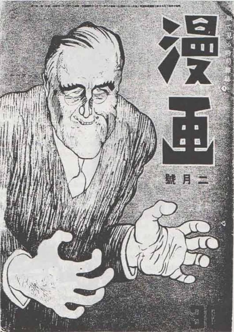 Caricatura del presidente estadounidense Franklin Delano Roosevelt realizada por Hidezô Kondô para el número de febrero de 1943 de Manga, la revista de cómics del régimen japonés durante la conflagración bélica.