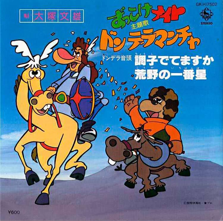 «Zukkoke Knight: Don De La Mancha», un anime adoptado del «Don Quijote».