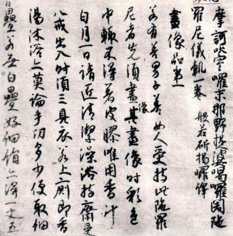 Porción del Sanjūjō Sasshi, obra cumbre de Kūkai