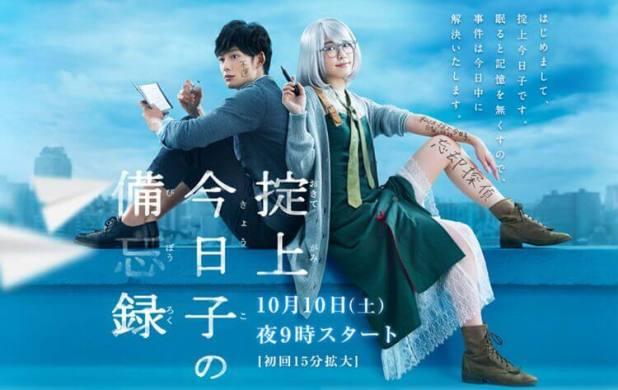 Imagen promocional de la serie Okitegami Kyōko no Bibōroku, estrenada el año pasado en Japón.