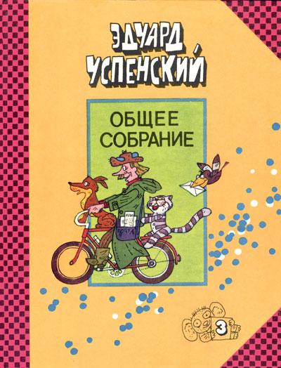 Дядя Фёдор, пёс и кот (fb2) | КулЛиб - Скачать fb2 ...