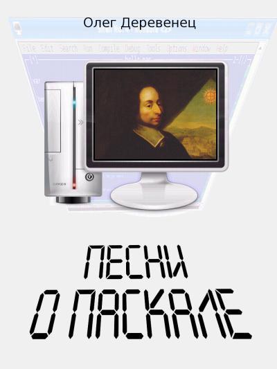 Песни о Паскале (fb2) | КулЛиб - Скачать fb2 - Читать ...
