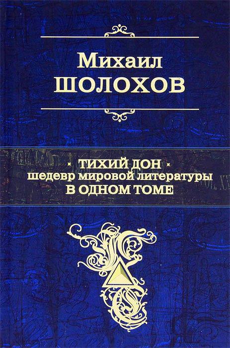 Тихий Дон (fb2)   КулЛиб - Скачать fb2 - Читать онлайн ...