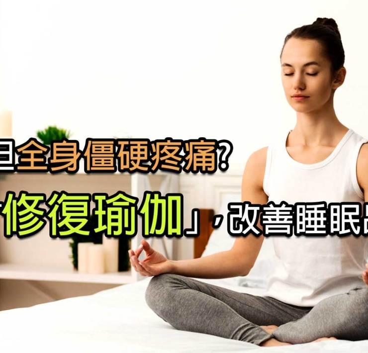 想睡但全身僵硬疼痛?做做「修復瑜伽」,改善睡眠品質