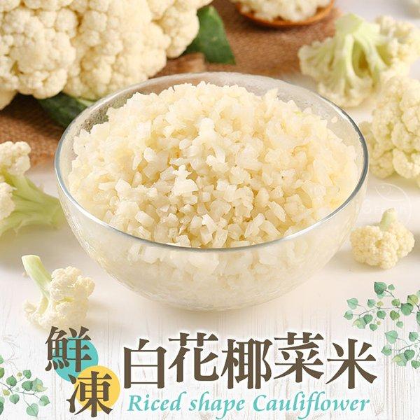 鮮凍花椰菜米