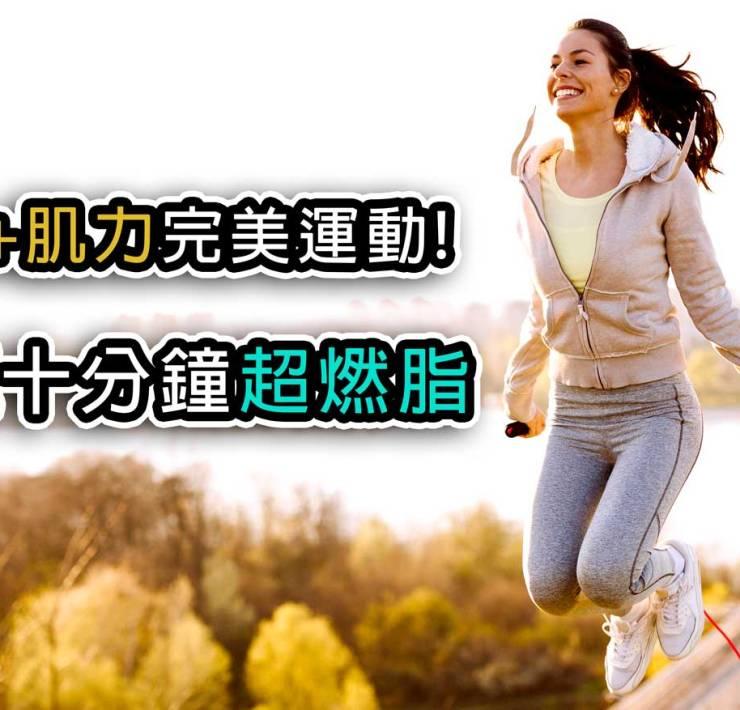 有氧+肌力完美運動! 跳繩十分鐘超燃脂