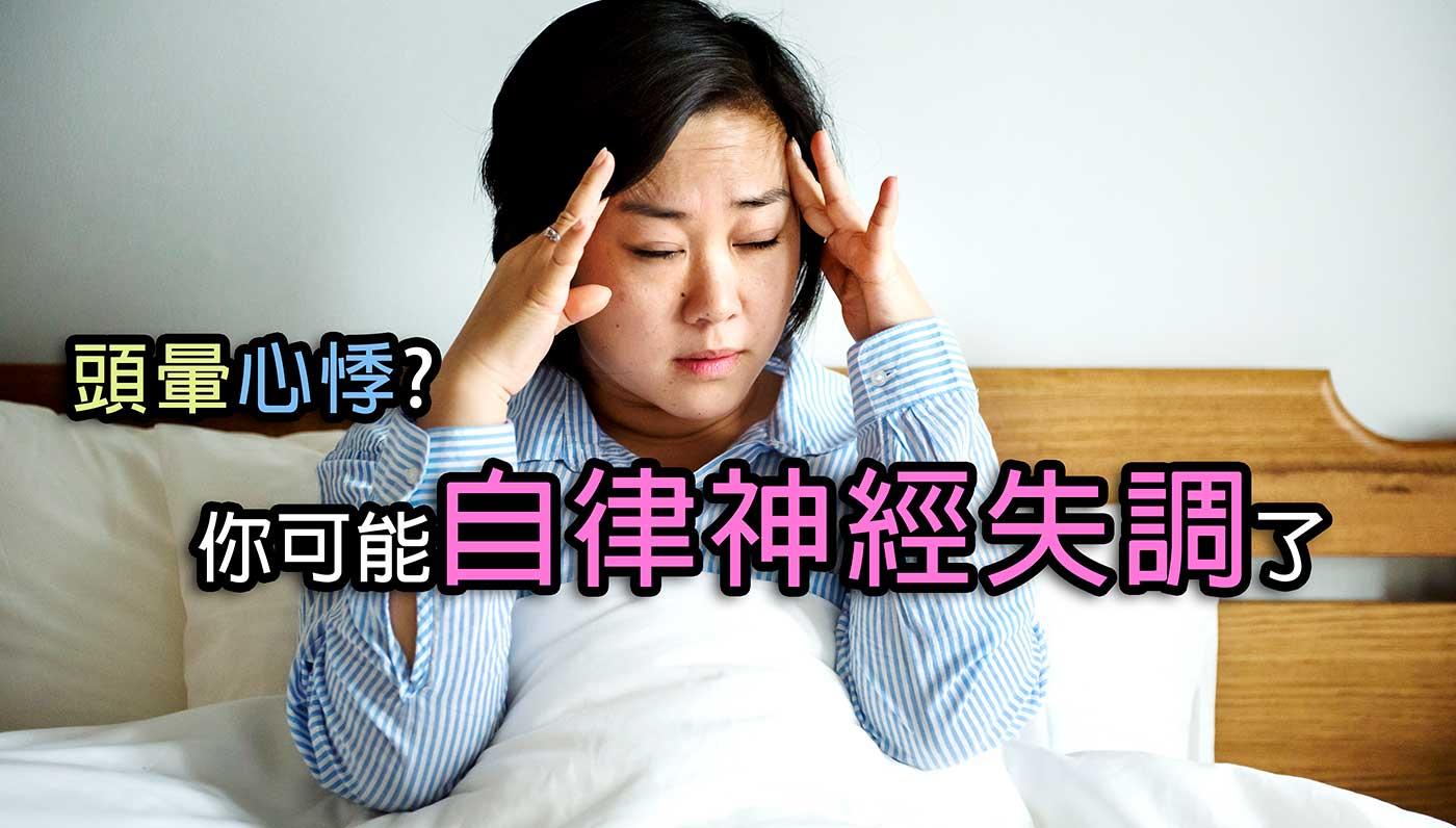頭暈心悸?你可能自律神經失調了