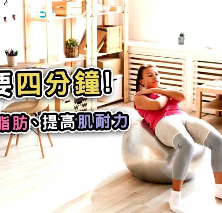只要四分鐘!消除體脂肪、提高肌耐力