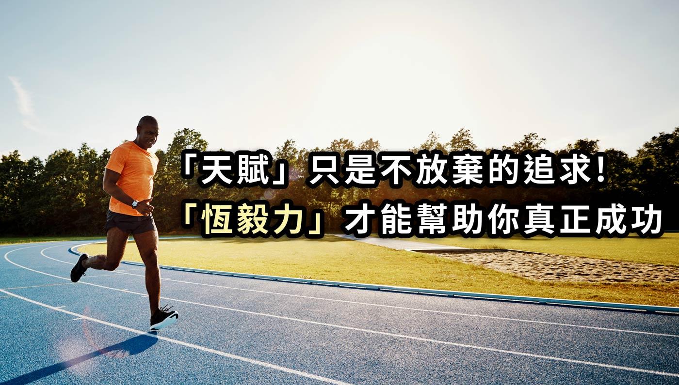 「天賦」只是不放棄的追求! 「恆毅力」才能幫助你真正成功