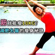 背部拉筋就能瘦10Kg?公開日本減肥名醫的瘦身秘訣