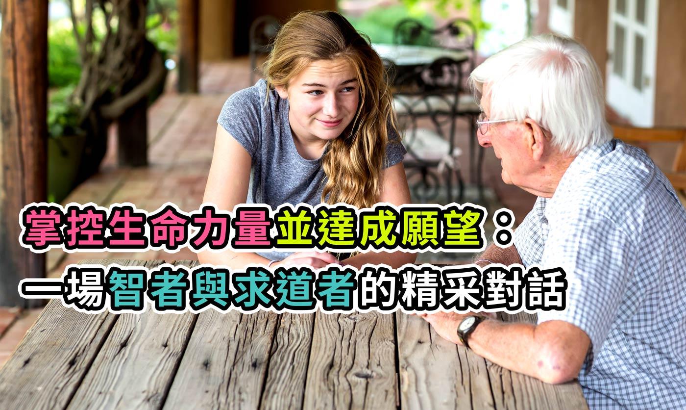 掌控生命力量並達成願望:一場智者與求道者的精采對話