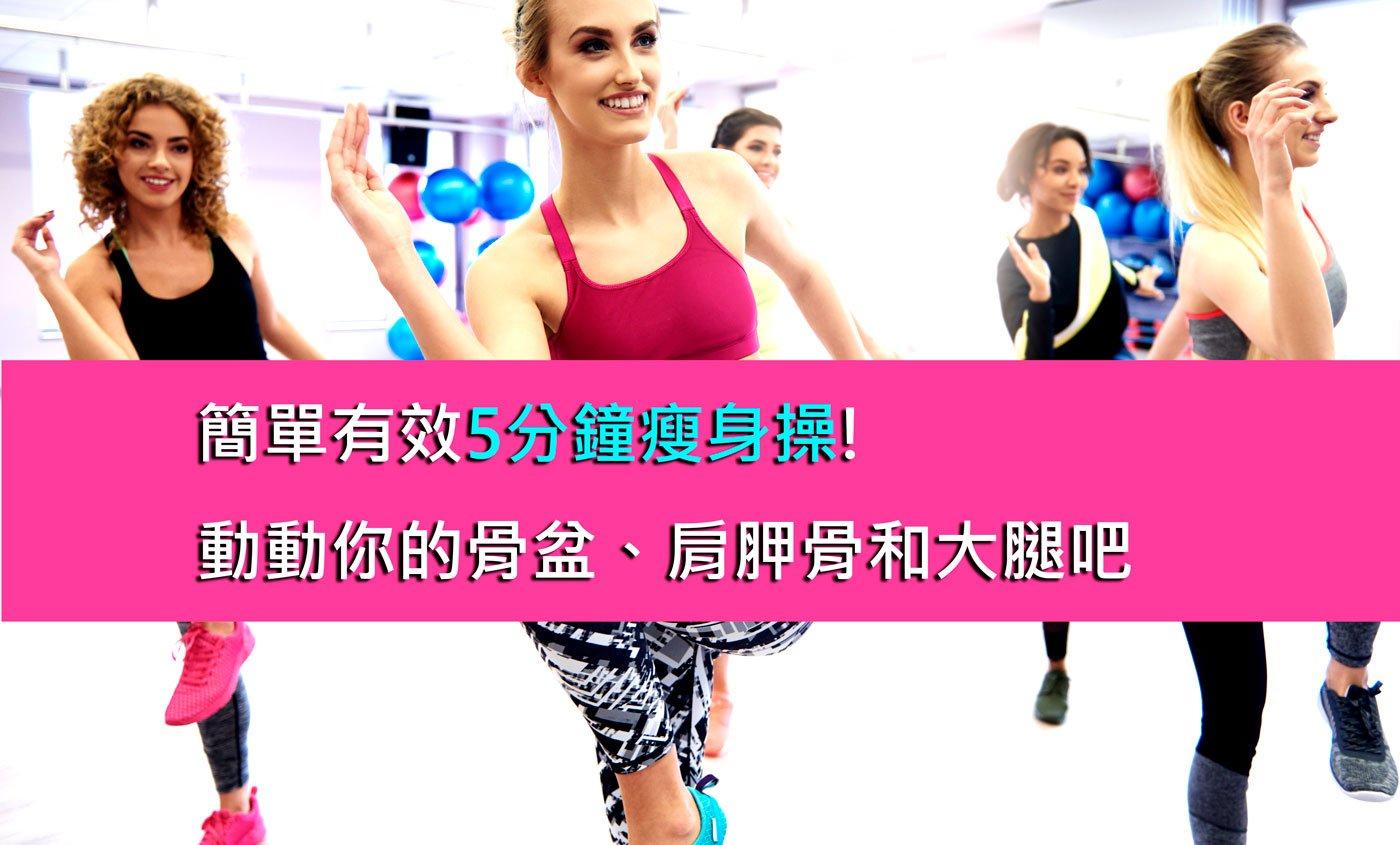 簡單有效5分鐘瘦身操!動動你的骨盆、肩胛骨和大腿吧