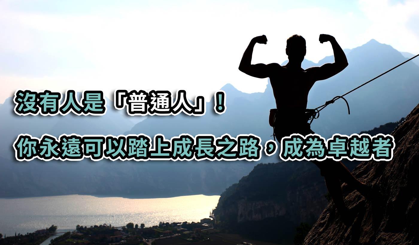沒有人是「普通人」!你永遠可以踏上成長之路,成為卓越者