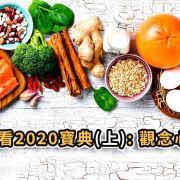 減肥必看2020寶典(上): 觀念心法篇