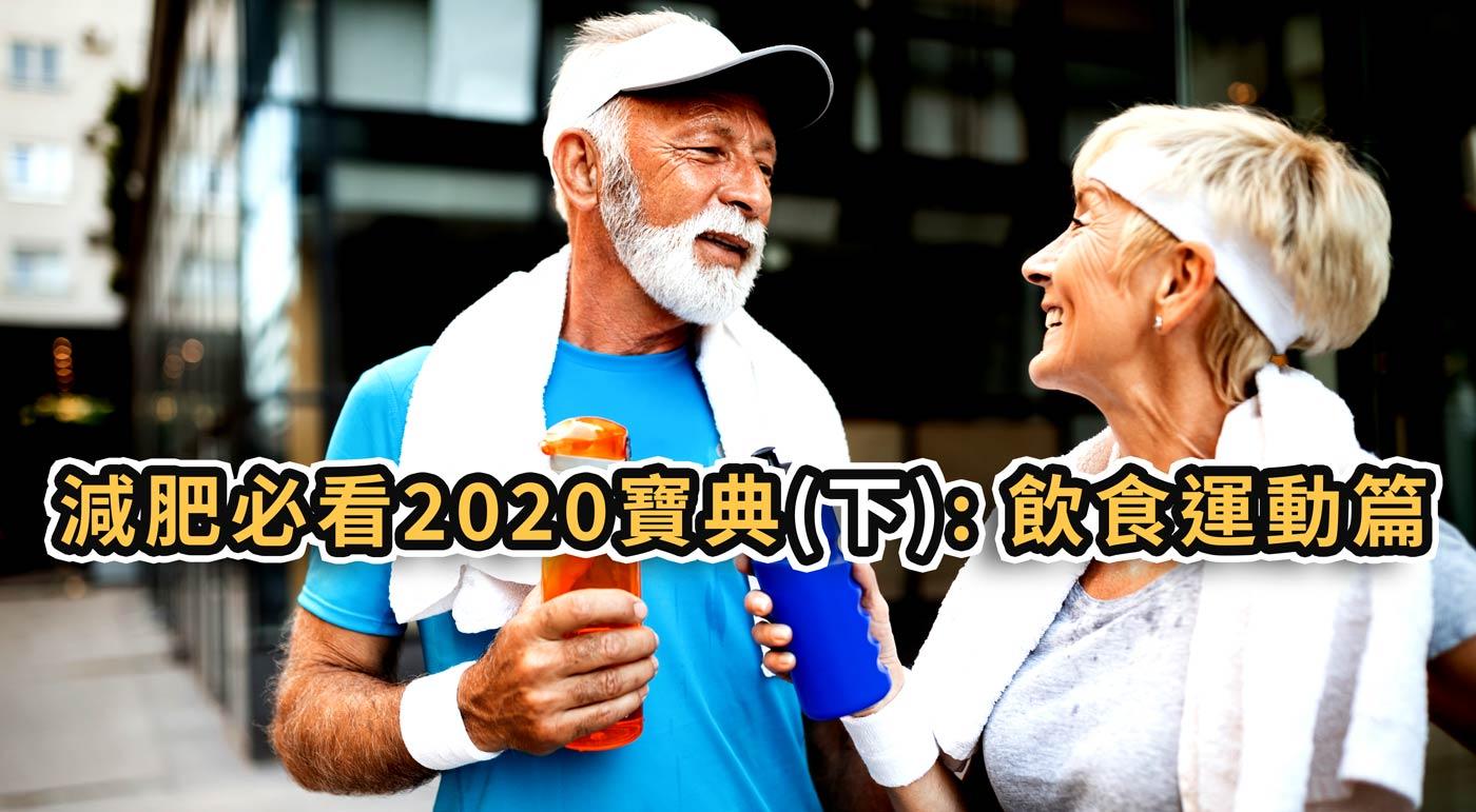 減肥必看2020寶典(下): 飲食運動篇