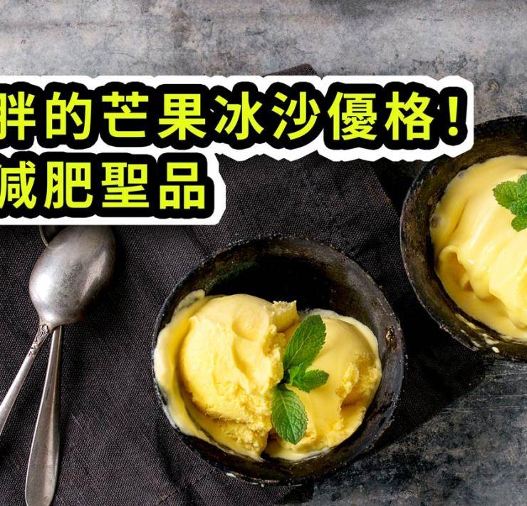 吃不胖的芒果冰沙優格!夏日減肥聖品