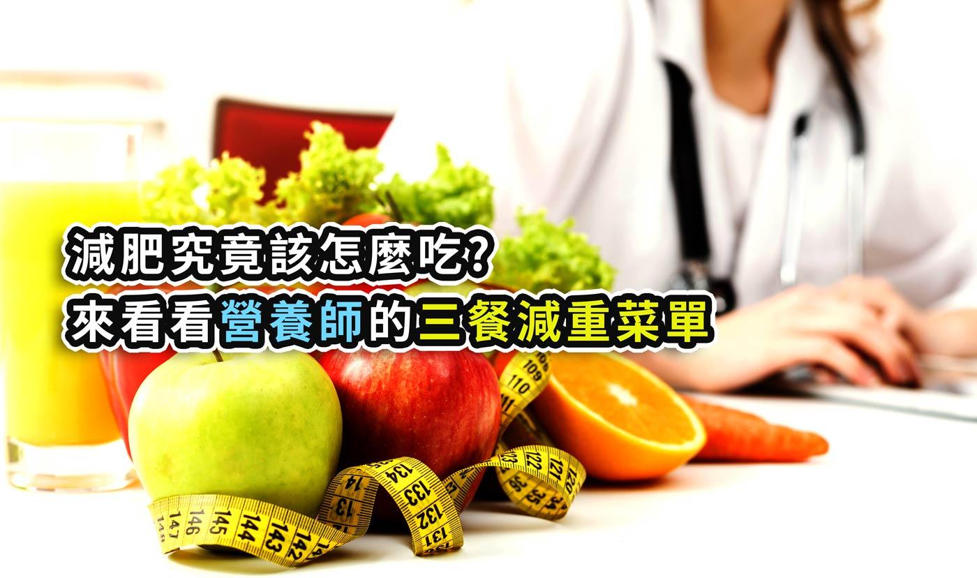 減肥究竟該怎麼吃? 來看看營養師的三餐減重菜單