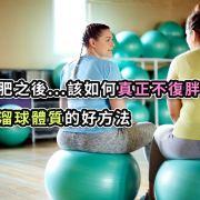 終於減肥之後...該如何真正不復胖?克服溜溜球體質的好方法