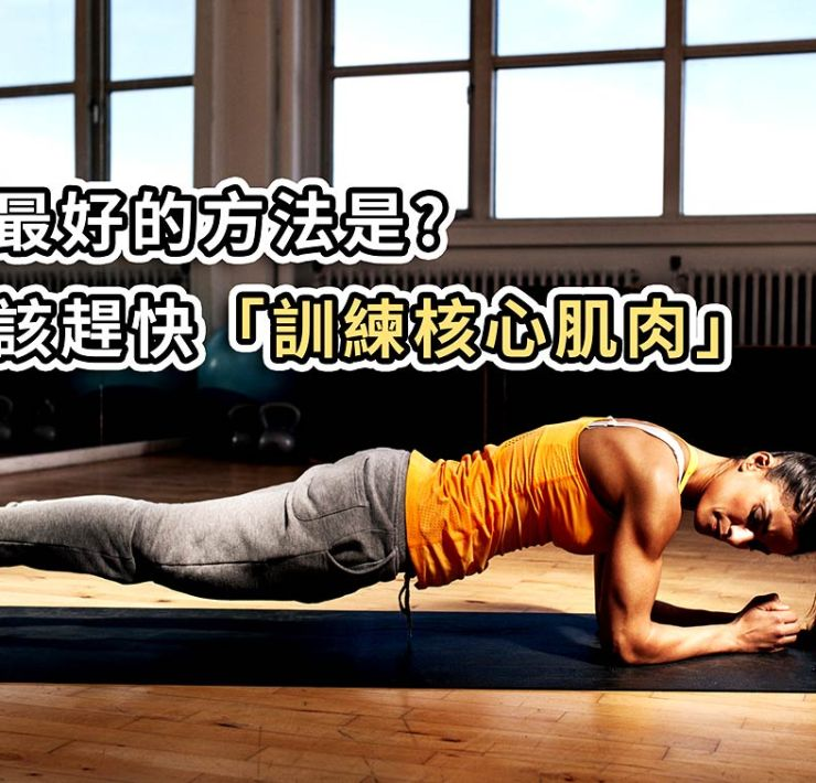 減重最好的方法是?你應該趕快「訓練核心肌肉」