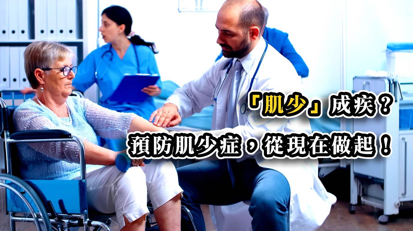 「肌少」成疾?預防肌少症,從現在做起!