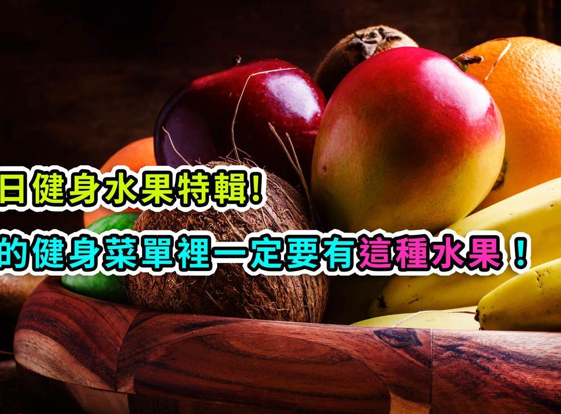 夏日健身水果特輯!你的健身菜單裡一定要有這種水果!