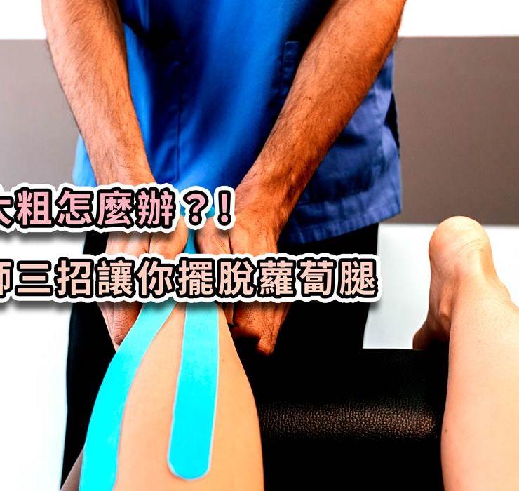 減肥與塑身,雕塑完美身材常是許多女孩子一生努力不懈的點。想避免蘿蔔腿並擁有一雙美腿是許多女孩的目標;減肥塑身都是可以靠健身而達成的,就看你有沒有恆心與毅力囉!現在大家可以輕柔按摩自己的雙腿,感受一下是否溫暖、柔軟而且有彈性呢?減肥與健康小常識:如果比手掌更冰涼、或是軟趴趴缺乏彈性,那麼就是屬於脂肪型;若是硬梆梆或肌肉裡有硬腫塊就比較屬於肌肉型;若手指按壓後有明顯痕跡,穿鞋子、襪子覺得腫脹,那麼就是屬於水腫型。